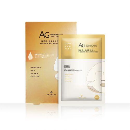 COCOCHI AG Ultimate Botanical Stem Cell Moisture Facial Mask 5 Pcs